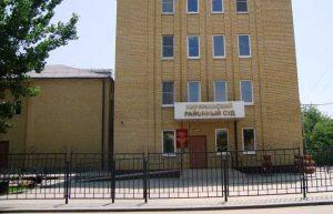 Икрянинский районный суд астраханской области 2
