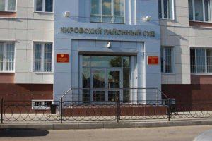 Кировский районный суд г Астрахани 2