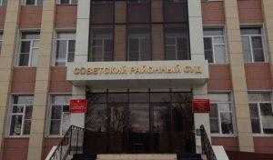 Советский районный суд г Астрахани 2
