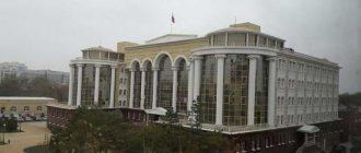 астраханский областной суд 1